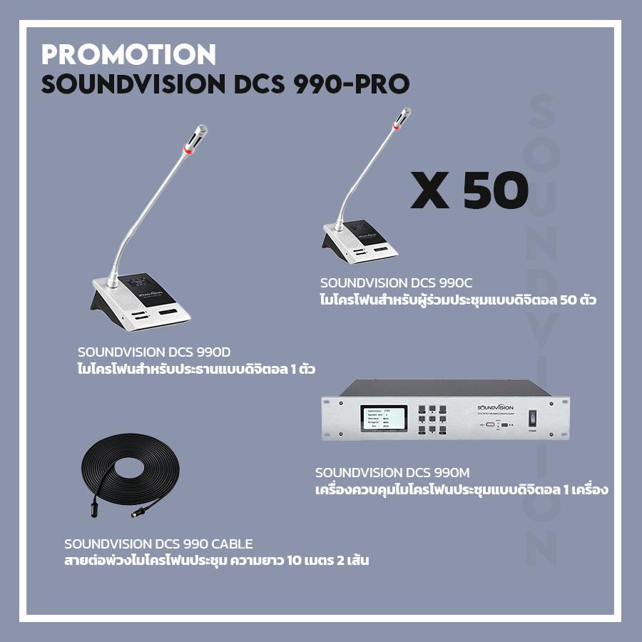 ชุดไมค์ประชุม SOUNDVISION DCS-990-PRO SET3