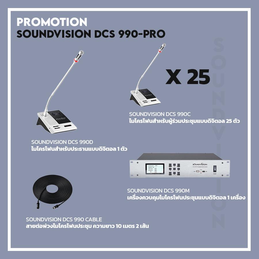 ชุดไมค์ประชุม SOUNDVISION DCS-990-PRO SET2